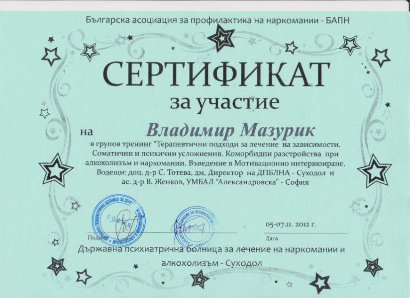 Болгарская ассоциация по профилактике наркомании