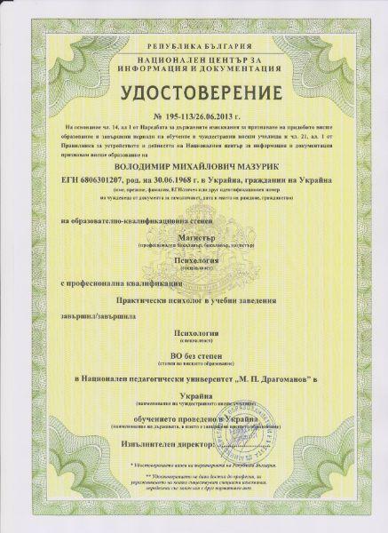 Документ квалификации степень магистра