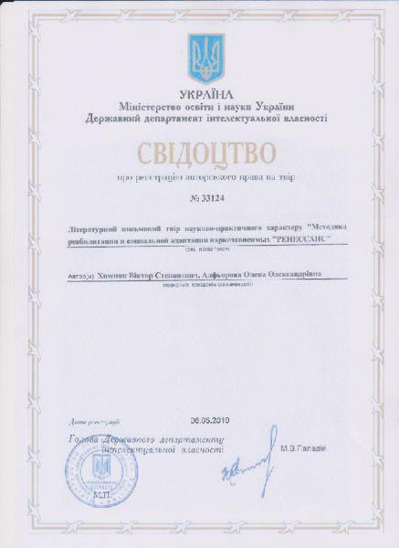Свидетельство от Министерства просвещения и науки Украины