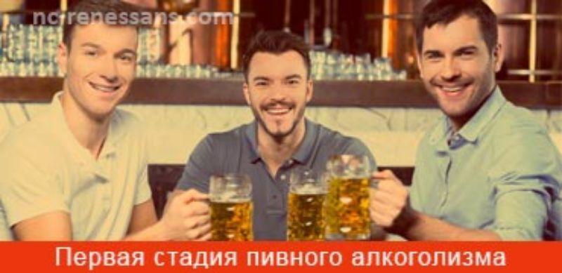 Первая стадия пивного алкоголизма