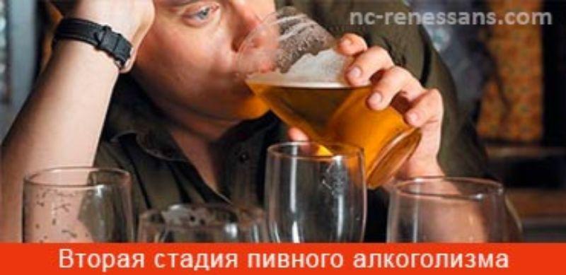 Вторая стадия пивного алкоголизма