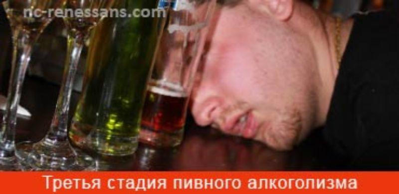 Третья стадия пивного алкоголизма