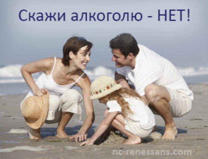 Лечение алкоголизма за границей